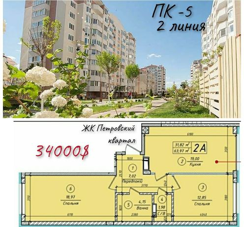Продам квартиру- трансформер  3в1 ЖК Петровский квартал