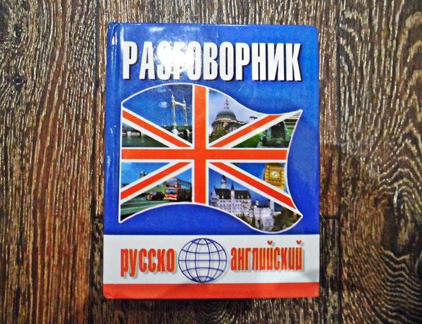 Продам книгу переводчик Разговорник Русско-Английский / 100 рублей