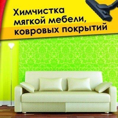 Химчистка мягкой мебели 500грн. быстро, качественно, доступно Киев