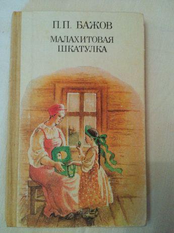 Бажов «Малахитовая шкатулка». Сказы для среднего школьного возраста