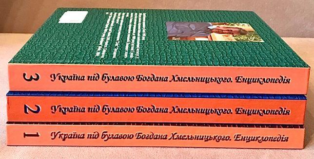 Україна під булавою Богдана Хмельницького. Енциклопедія у 3-х томах