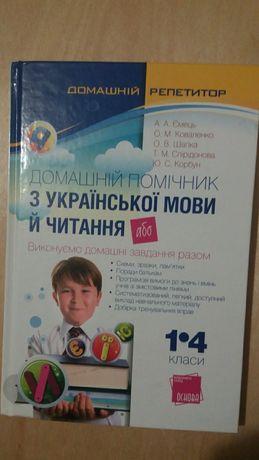 1-4 класи. Українська мова й читання. Домашній репититор.