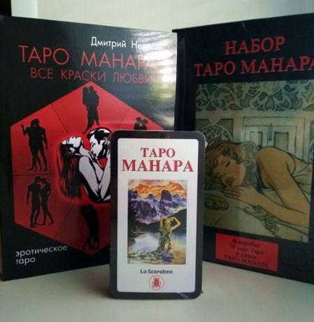"Набор: Карты Таро Манара + Книга""Таро Манара"" + подарочная коробка"