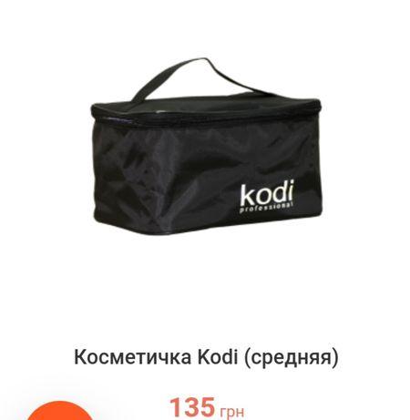 Косметичка Kodi.