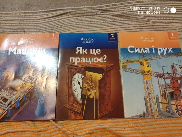 Серія із трьох книг Я люблю читати