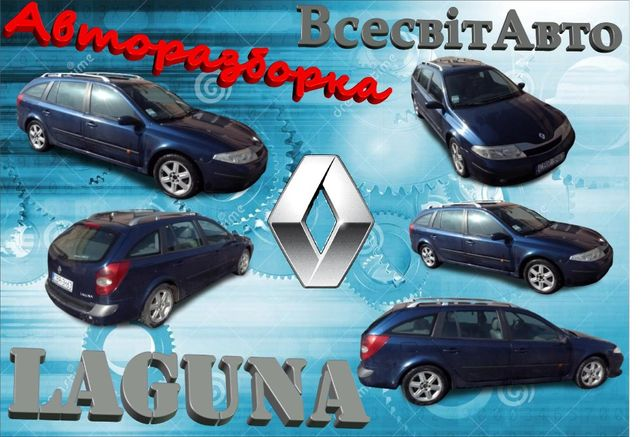 Авторазборка Renault LAGUNA 2 Рено Лагуна дизель dCi разборка до 2007