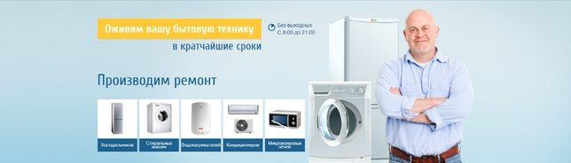 Ремонт Стиральных Машин,холодильников, пылесосов и СВЧ на дому!!!