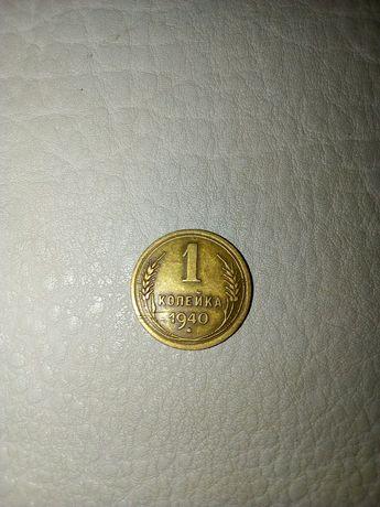 Редкая 1копейка СССР 1940 года