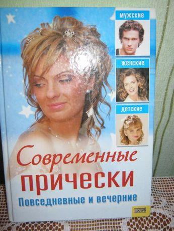 """Книга """"Современные причёски Повседневные и вечерние"""""""