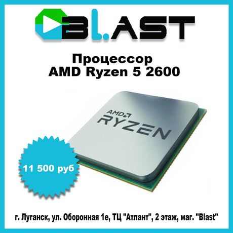 AMD Ryzen 5 2600 (Магазин BLAST, Гарантия)