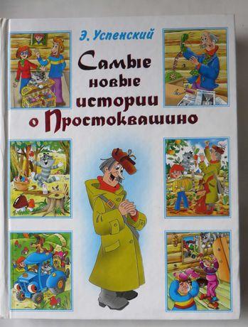 книга Успенский Самые новые истории о Простоквашино Изд Астрель москва