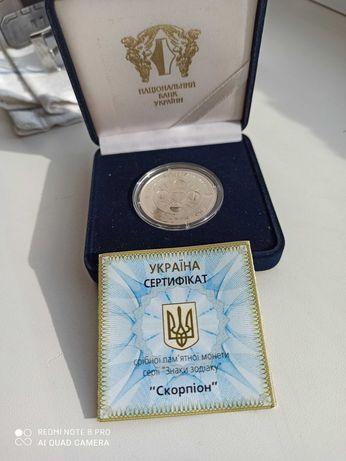 Юбилейная Монета 2007 года, Новая, в футляре с сертификатом НБУ, 5 Гр.