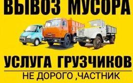 Вывоз мусора Борисполь Счастливое Чубинское Гора