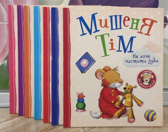 мишеня Тім, книги для дітей,дитячі книги,книги для детей