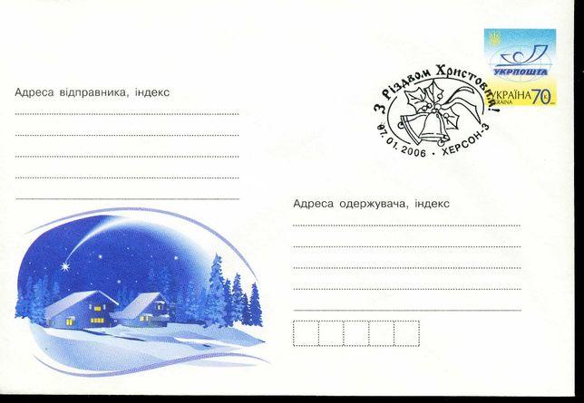 Новогодний конверт - з Різдвом Херсон 2006