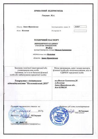 Оренда або продаж холодного складу площею 2100м.кв