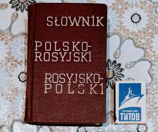 Карманный польско-русский , русско -польский словарь