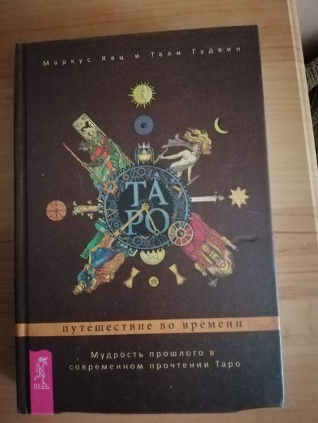 Новинка Книги Таро М. Кац и Т. Гудвин Путешествие во времени