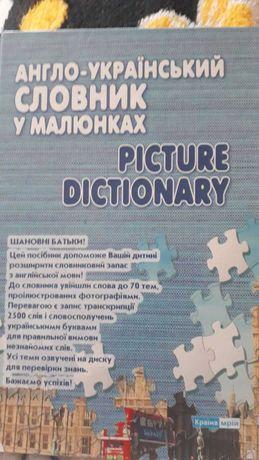 Англо-український словник Альона Симанова