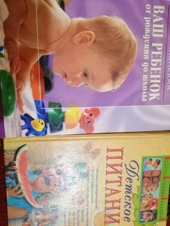 Книга ваш ребенок
