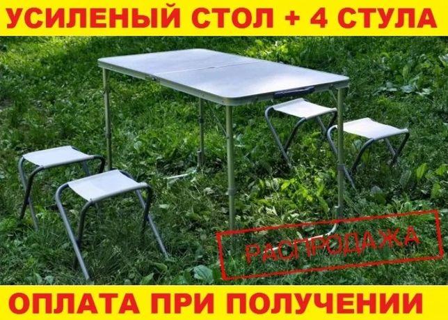 Усиленный стол + 4 стула для пикника, рыбалки и туризма. ⟹ Акция