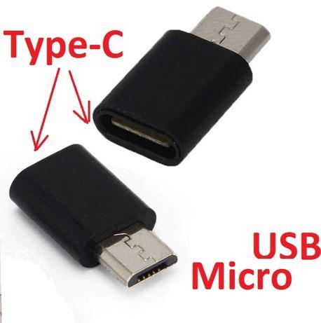 Переходник, адаптер с USB Type C (мама) на Micro USB (папа) OTG