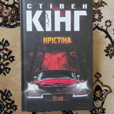 Крістіна Стівен Кінг