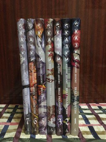 Комикс «Сказки» 1-7 том