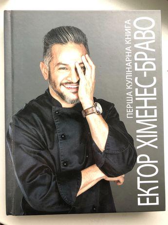Ектор Хіменес-Браво «Перша кулінарна книга»