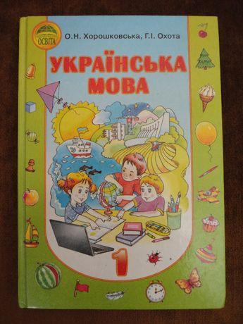 Учебник 1 класс. Українська мова (для русских школ) Хорошковська