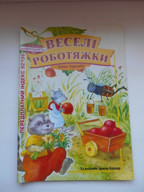 """Детская книга """" Веселi роботяжки """" новая"""