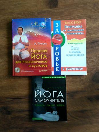 Книги лечебной йоги