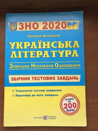 Укр літ ЗНО/ДПА