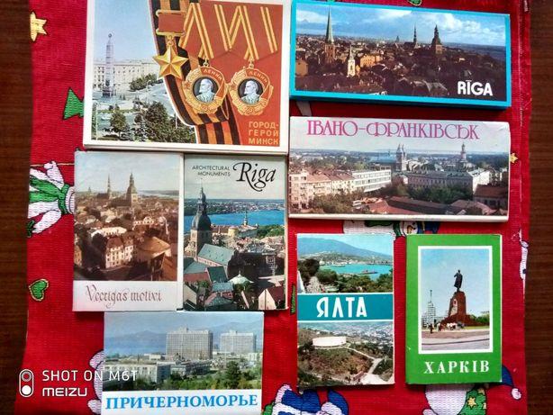 Комплекты открыток. Города времен СССР