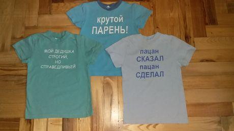 Продам комплект из 3-х футболок с надписями для мальчика 6-12 месяцев