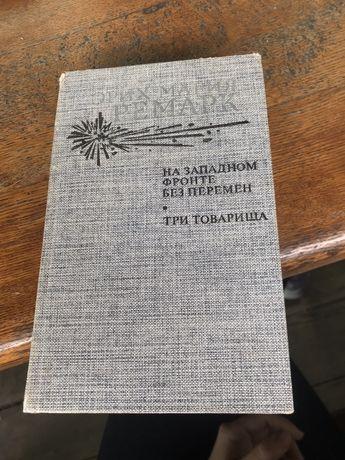 Эрих Мария Ремарк На западном фронте без перемен, три товарища