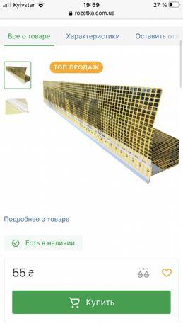 Профиль  с капельником скрытого монтажа с сеткой Valmiera