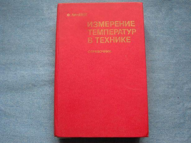"""Справочник """"Измерение температуры в технике""""."""