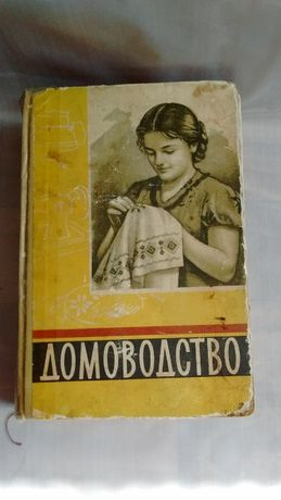Домоводство 1959г 1959 рік на украинском языке на українській мові