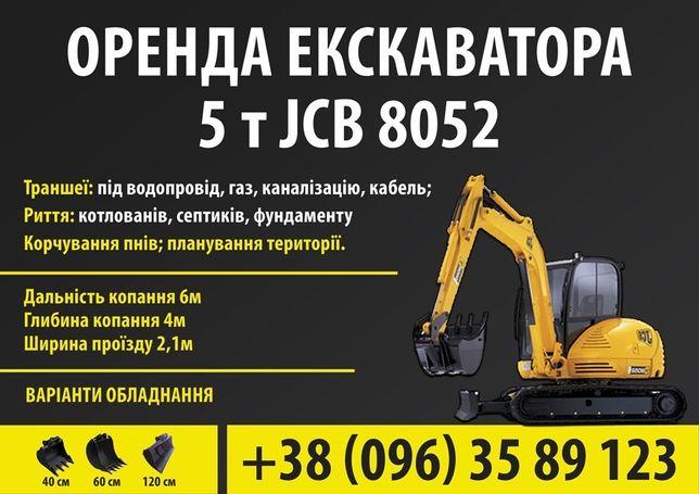 Послуги Ескаватора 5т