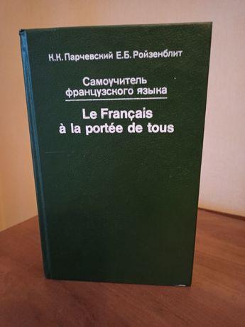 Самоучитель французского языка Парчевский К. Ройзенблит Е.