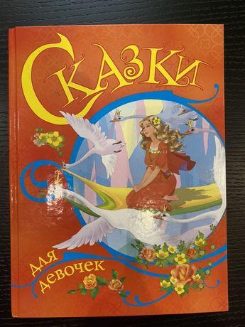 Сказки для девочек Книга для детей