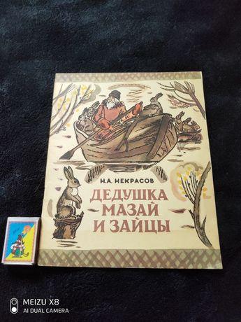 Дедушка Мазай и зайцы. Николай Некрасов.