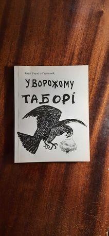 Юрій Горліс-Горський У ворожому таборі 1977 діаспора. Холодний Яр