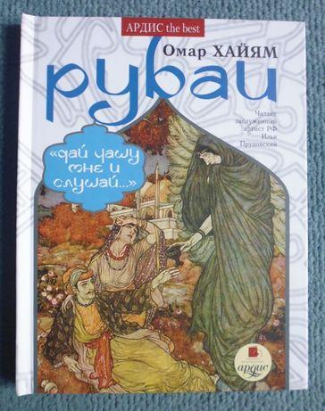 """Омар Хайям """"Рубаи"""" (аудиокнига)"""
