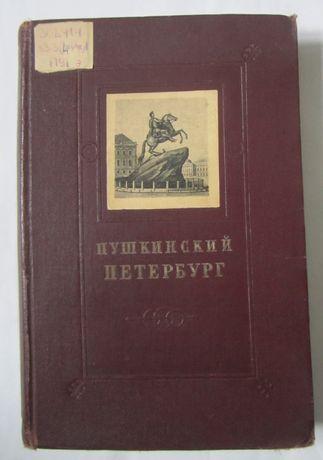Книга Пушкинский Петербург, 1949 год изд.