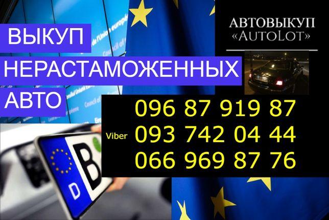 Автовыкуп срочно-выкуп авто Нерастаможенных|Евроблях|Евробляхи-Викуп