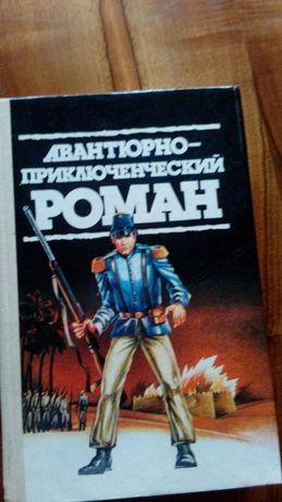 Авантюрно- приключенческий роман