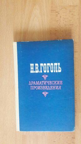 Книга Н.В. Гоголя ''Драматические произведения''