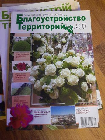 "Журналы ""Благоустройство территорий"" 7 шт  одним лотом"